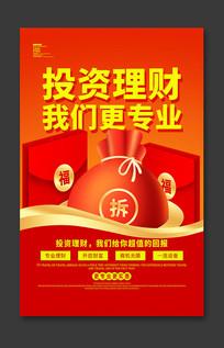 投资理财宣传海报设计