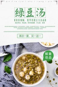 夏季绿豆汤促销海报