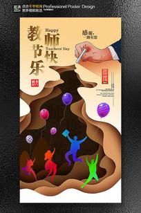 原创感恩教师节创意海报