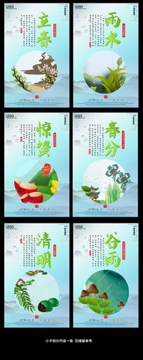 整套原创精美清新24节气之春季海报