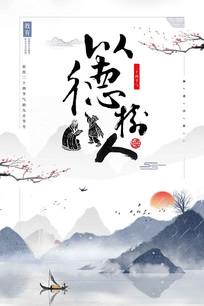 中国风文艺唯美二十四节气海报