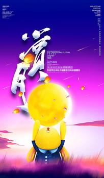 中秋赏月中秋节海报