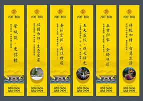 中式地产道旗设计