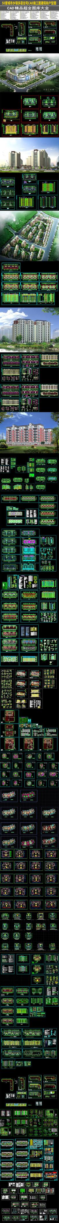 50套城市乡镇多层住宅CAD建筑和户型图