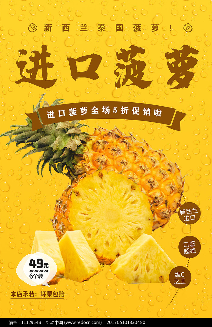 菠萝水果海报图片