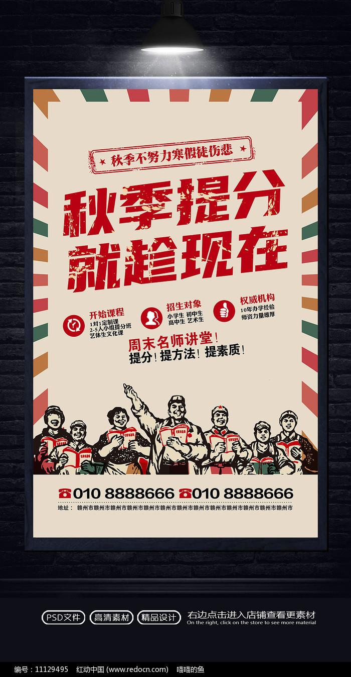 革命风秋季班招生海报图片