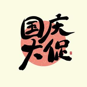 国庆大促中国风书法毛笔标题艺术字