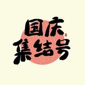 国庆集结号中国风书法毛笔标题促销艺术字