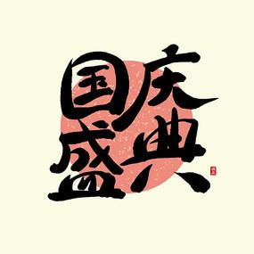 国庆盛典中国风书法毛笔标题艺术字