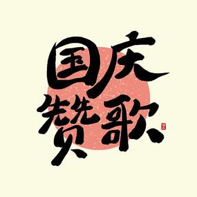 国庆赞歌中国风书法毛笔标题艺术字
