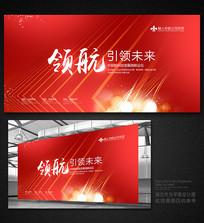 红色背景会议展板