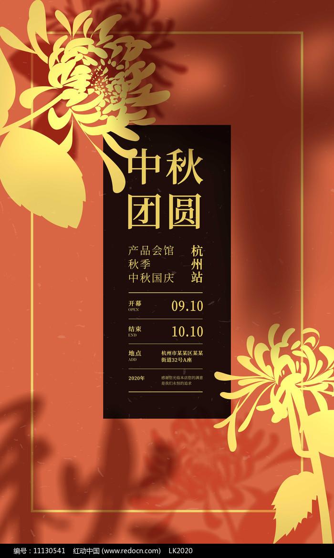 红色古典中秋海报图片