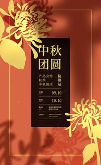 红色古典中秋海报