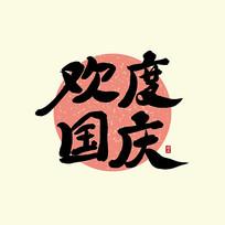 欢度国庆中国风书法毛笔标题艺术字
