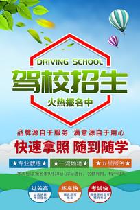 简约清新大气驾校招生宣传海报设计模板