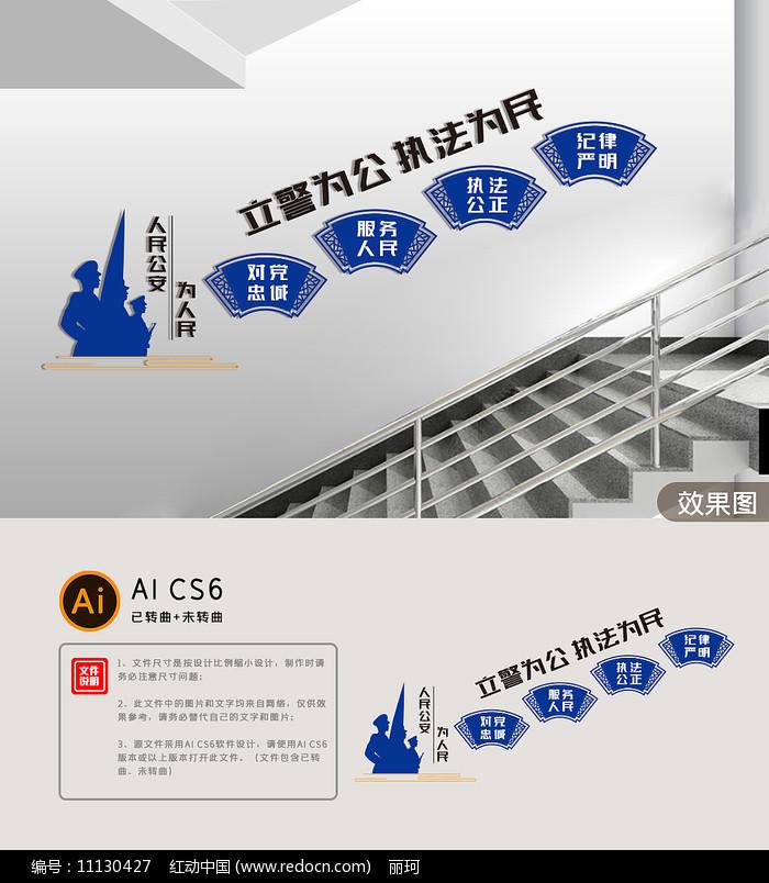 警营楼梯文化墙设计图片