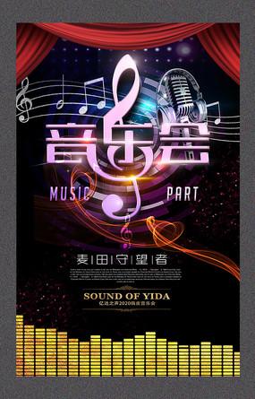 酒吧KTV音乐会驻唱宣传海报设计