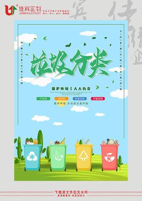 垃圾分类保护环境海报