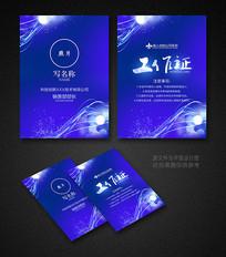 蓝色胸卡企业工作证设计