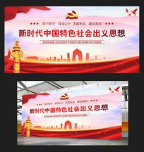 廉政党建党员室新时代社会主义思想文化墙