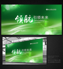 绿色环保背景企业展板