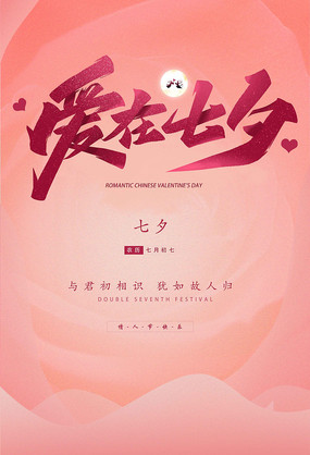 情人节七夕海报设计模板