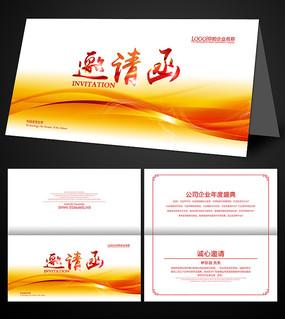 企业红色活动邀请函设计