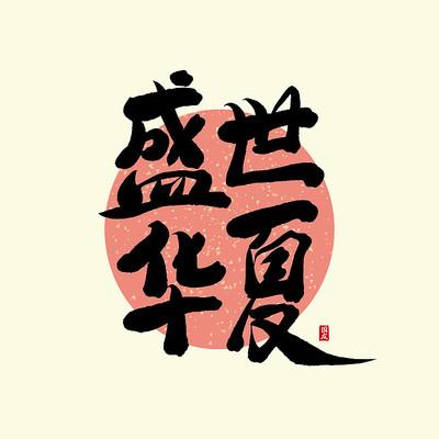 盛世华夏中国风书法毛笔标题艺术字