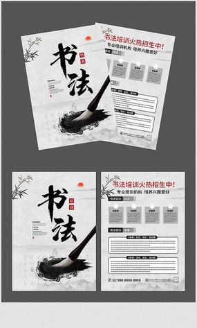 书法活动宣传单