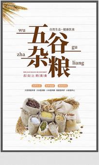 五谷杂粮简约宣传海报