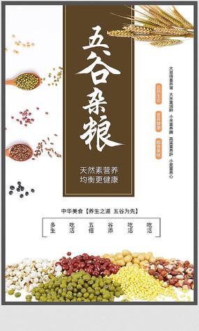 五谷杂粮简约宣传海报设计