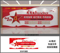 中国梦强军梦部队文化墙设计