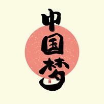 中国梦中国风书法毛笔标题艺术字