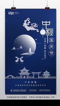 中秋节国庆节双节同庆海报设计