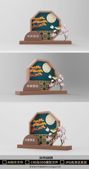 中秋快乐中秋节商场美陈