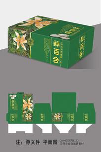 百合包装礼盒设计