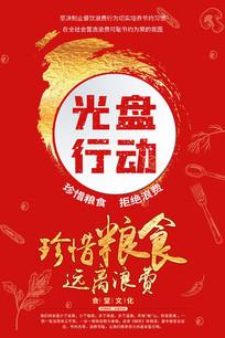 餐饮文化节约粮食光盘行动食堂标语海报