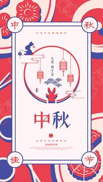 创意剪纸中国风中秋节海报