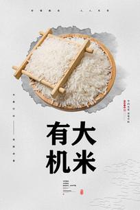 大米促销海报
