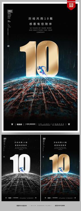 高端黑色10周年庆典宣传海报设计