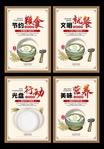 光盘行动食堂文化宣传挂画