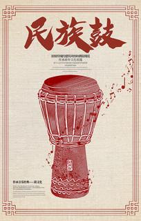 古典创意传统民族鼓文化宣传海报设计