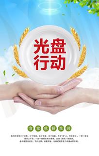 节约粮食光盘行动宣传海报