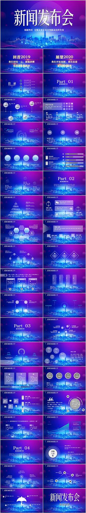 蓝色科技感公司企业新闻新品发布会PPT
