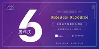 六周年庆典店庆促销活动宣传海报