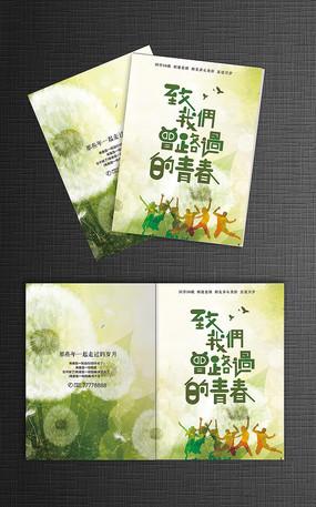 绿色同学会画册封面设计