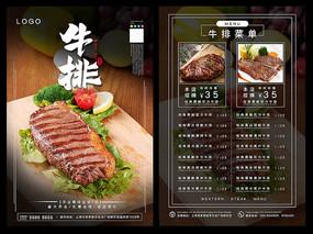 牛排宣传单页菜单设计
