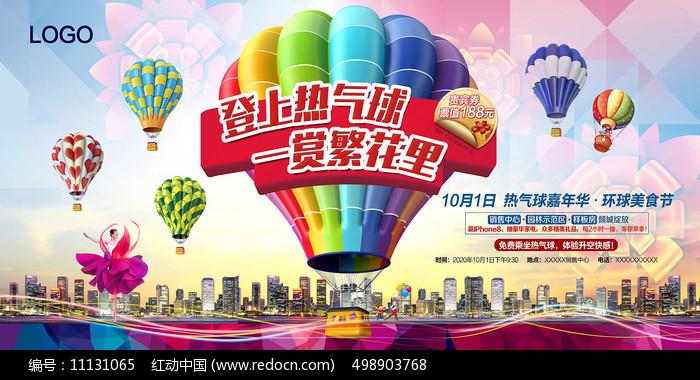 热气球活动背景板设计图片