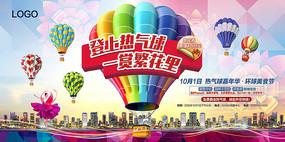 热气球活动背景板设计