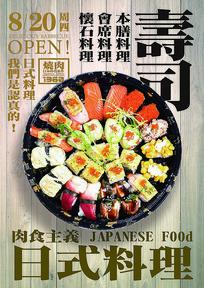 日本料理海报设计